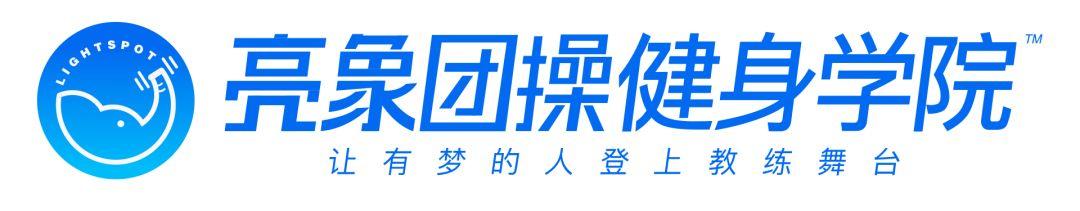 亮象团操健身学院