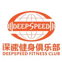 深速健身俱乐部